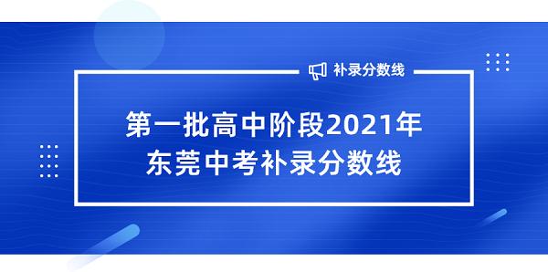 第一批高中阶段2021年东莞中考补录分数线