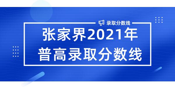 张家界2021年普高录取分数线