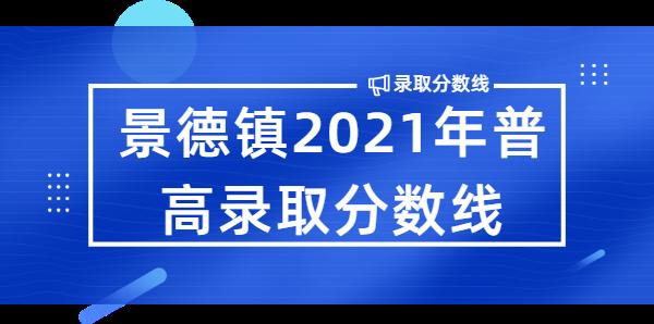景德镇2021年高中录取分数线