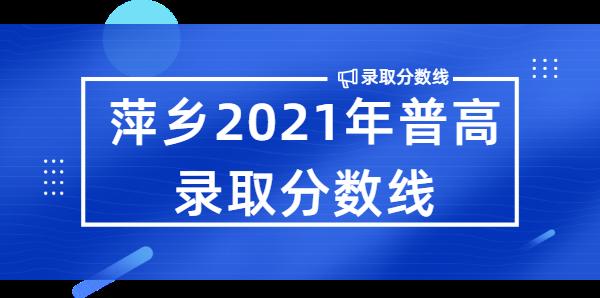九江2021中考分数线与录取线