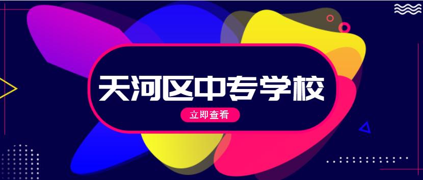 广州天河区中专学校